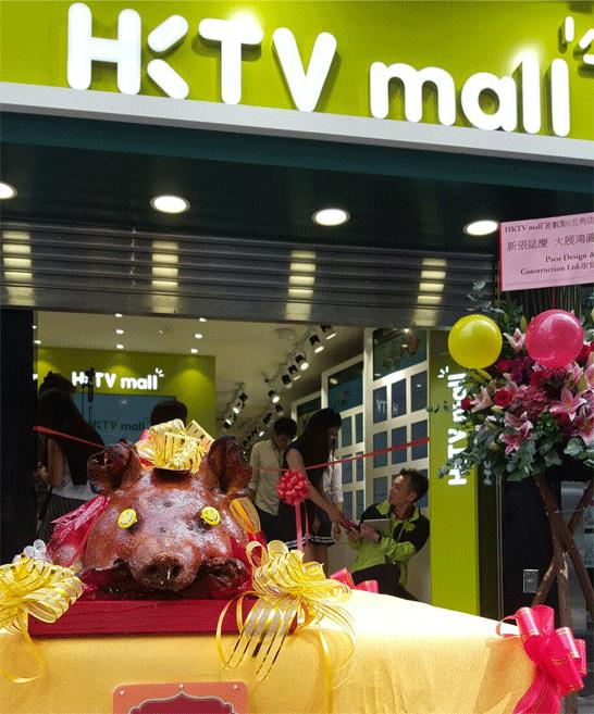 HKTV Mall 開張