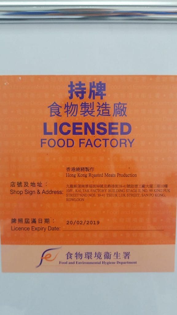 Food Factory License